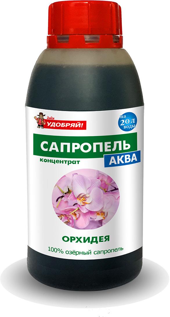 Удобрение Дядя Удобряй Сапропель-Аква Орхидеи Супер-концентрат, ДУ-027, 500 мл удобрение дядя удобряй сапропель аква огурцы кабачки патиссоны супер концентрат ду 041 500 мл