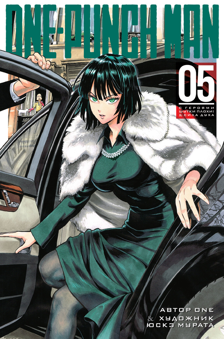 ONE. One-Punch Man. Книга 5