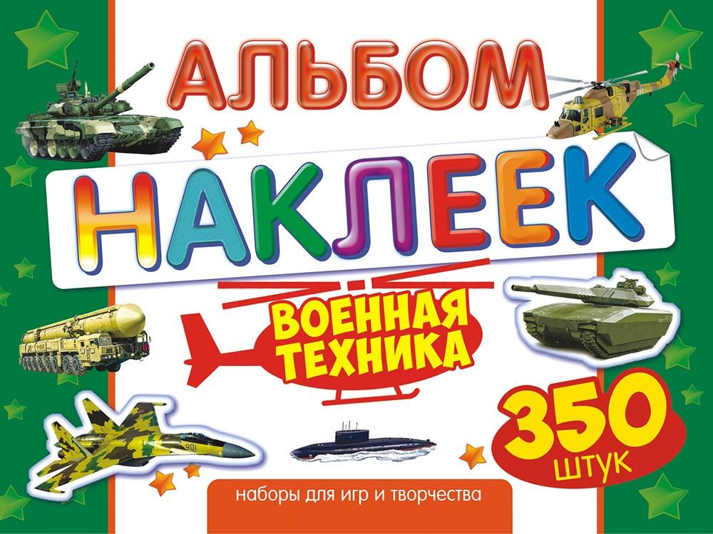 Альбом наклеек Военная техника АЛН-013