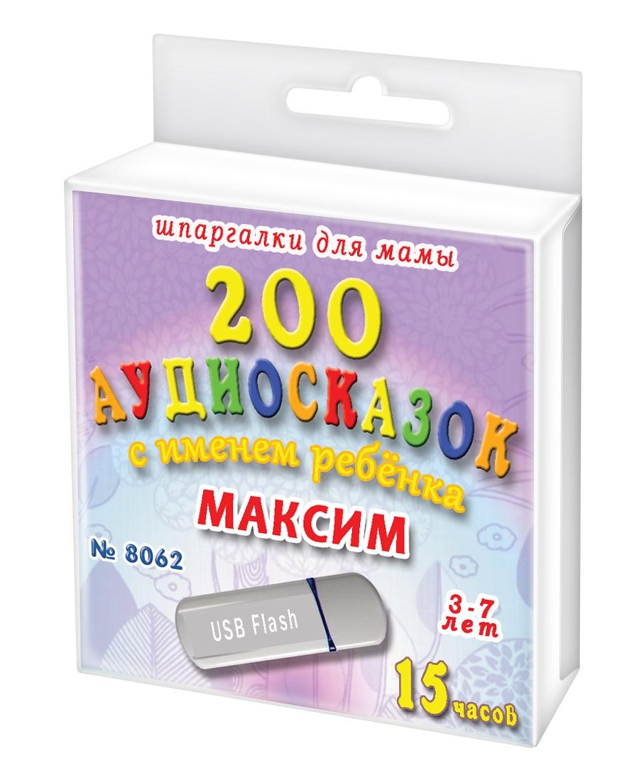 Шпаргалки для мамы 200 аудио сказок с именем ребенка. Максим 3-7 лет. Аудиокнига для детей на USB в дорогу