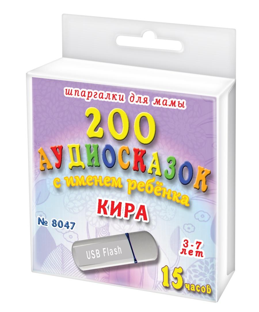 Шпаргалки для мамы 200 аудио сказок с именем ребенка. Кира 3-7 лет. Аудиокнига для детей на USB в дорогу