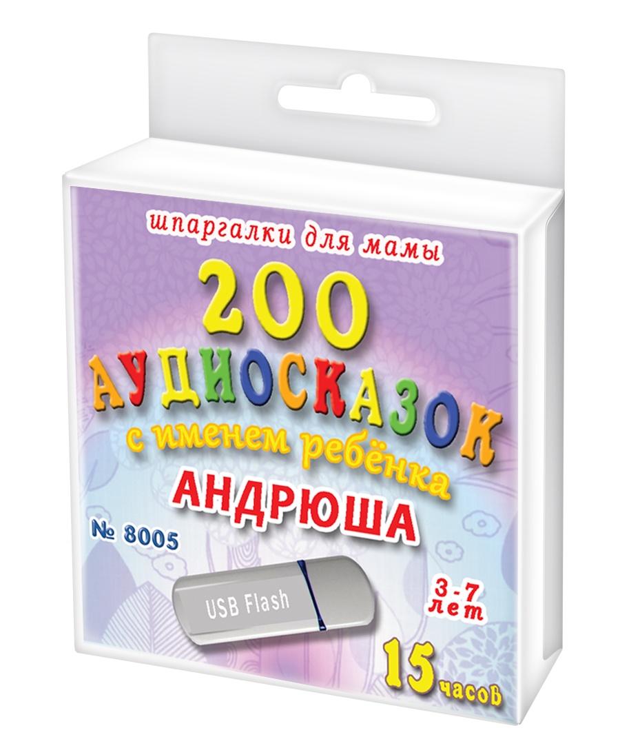 Шпаргалки для мамы 200 аудио сказок с именем ребенка.Андрюша 3-7 лет. Аудиокнига для детей на USB в дорогу