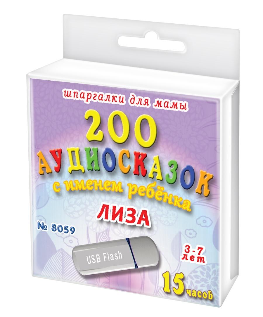 Шпаргалки для мамы 200 аудио сказок с именем ребенка. Лиза 3-7 лет. Аудиокнига для детей на USB в дорогу