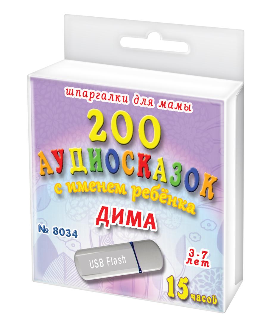 Шпаргалки для мамы 200 аудио сказок с именем ребенка. Дима 3-7 лет. Аудиокнига для детей на USB в дорогу