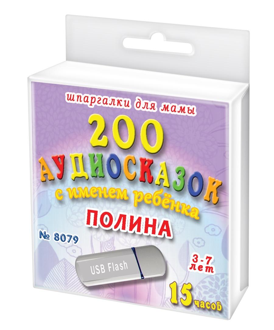 Шпаргалки для мамы 200 аудио сказок с именем ребенка. Полина 3-7 лет. Аудиокнига для детей на USB в дорогу