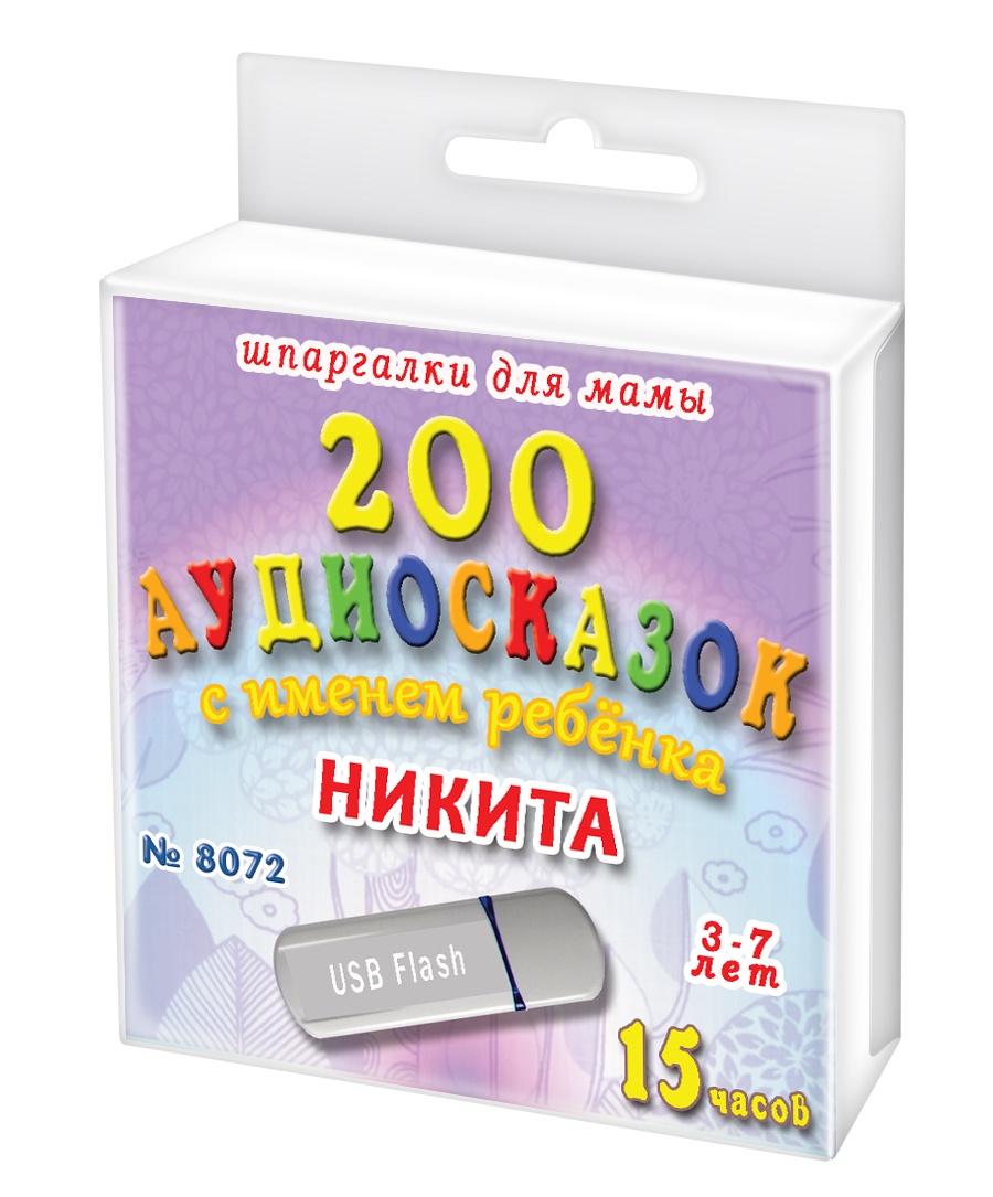 Шпаргалки для мамы 200 аудио сказок с именем ребенка. Никита 3-7 лет. Аудиокнига для детей на USB в дорогу