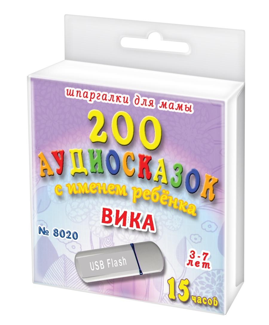 Шпаргалки для мамы 200 аудио сказок с именем ребенка. Вика 3-7 лет. Аудиокнига для детей на USB в дорогу