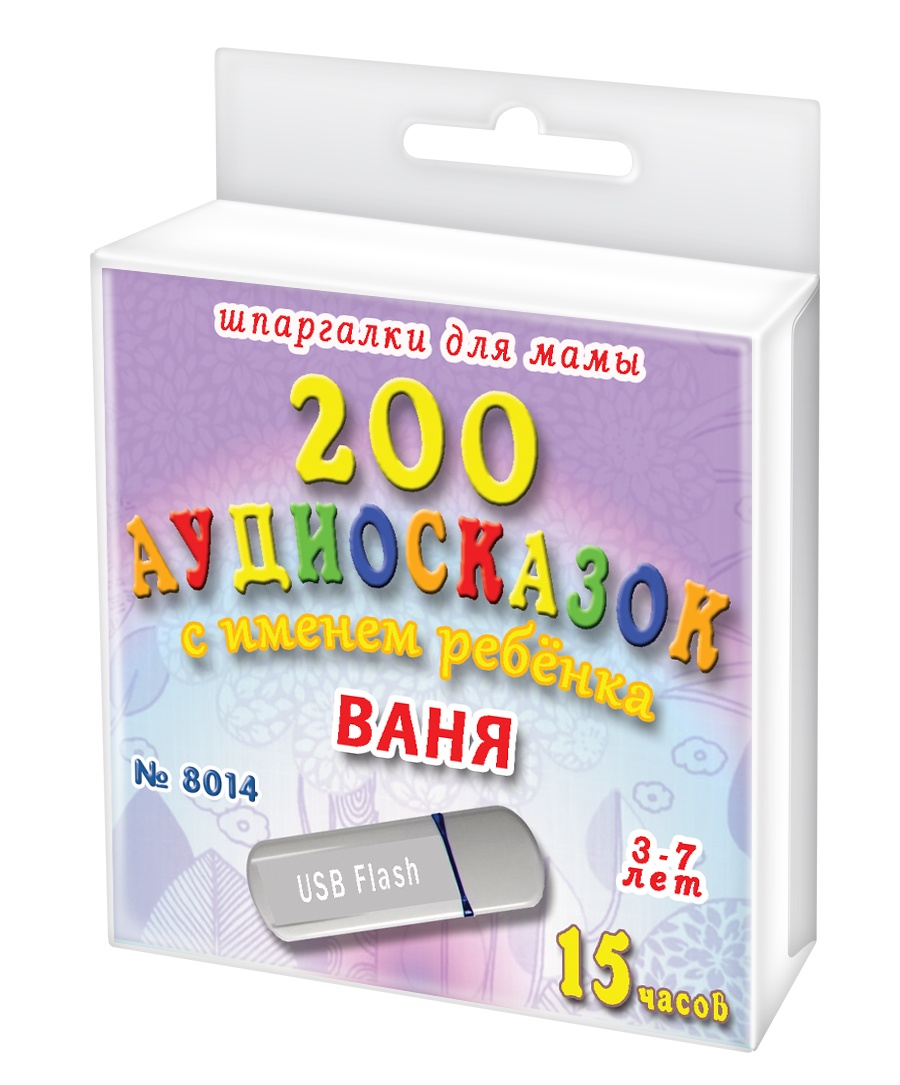 Шпаргалки для мамы 200 аудио сказок с именем ребенка. Ваня 3-7 лет. Аудиокнига для детей на USB в дорогу