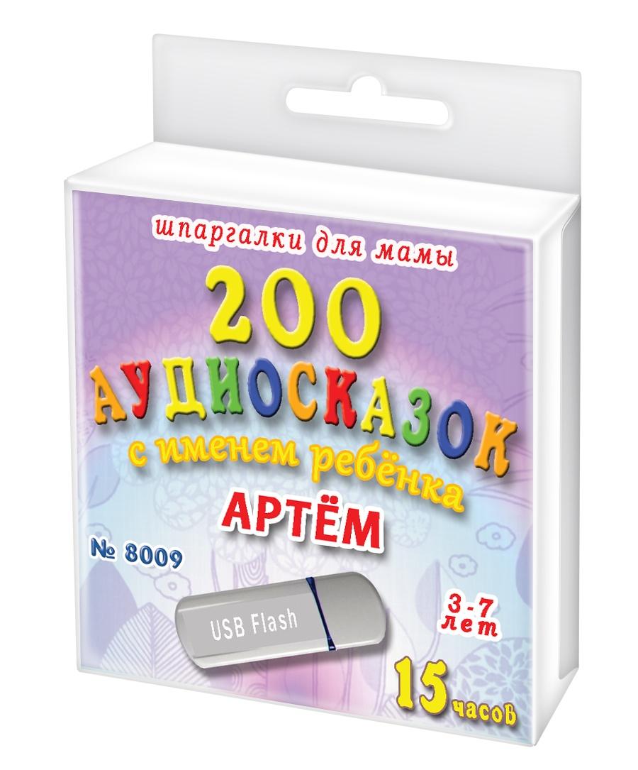 Шпаргалки для мамы 200 аудио сказок с именем ребенка. Артем 3-7 лет. Аудиокнига для детей на USB в дорогу