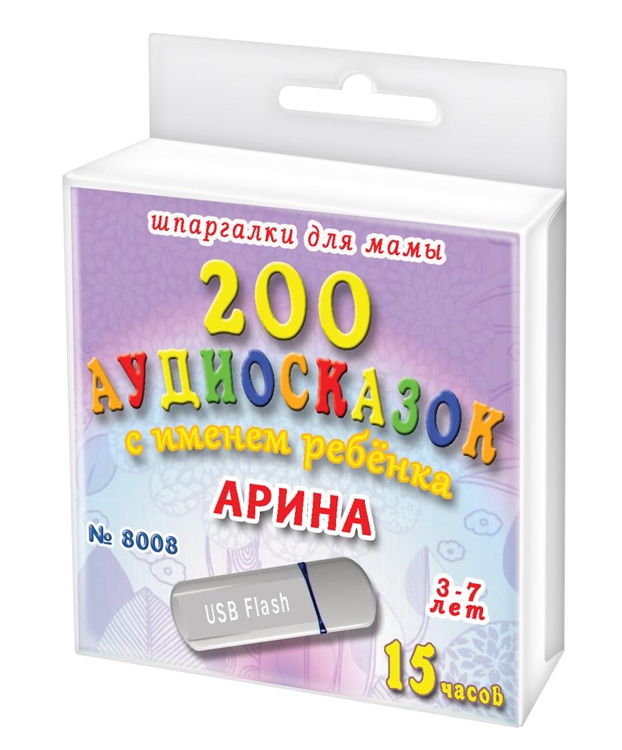 Шпаргалки для мамы 200 аудио сказок с именем ребенка. Арина 3-7 лет. Аудиокнига для детей на USB в дорогу