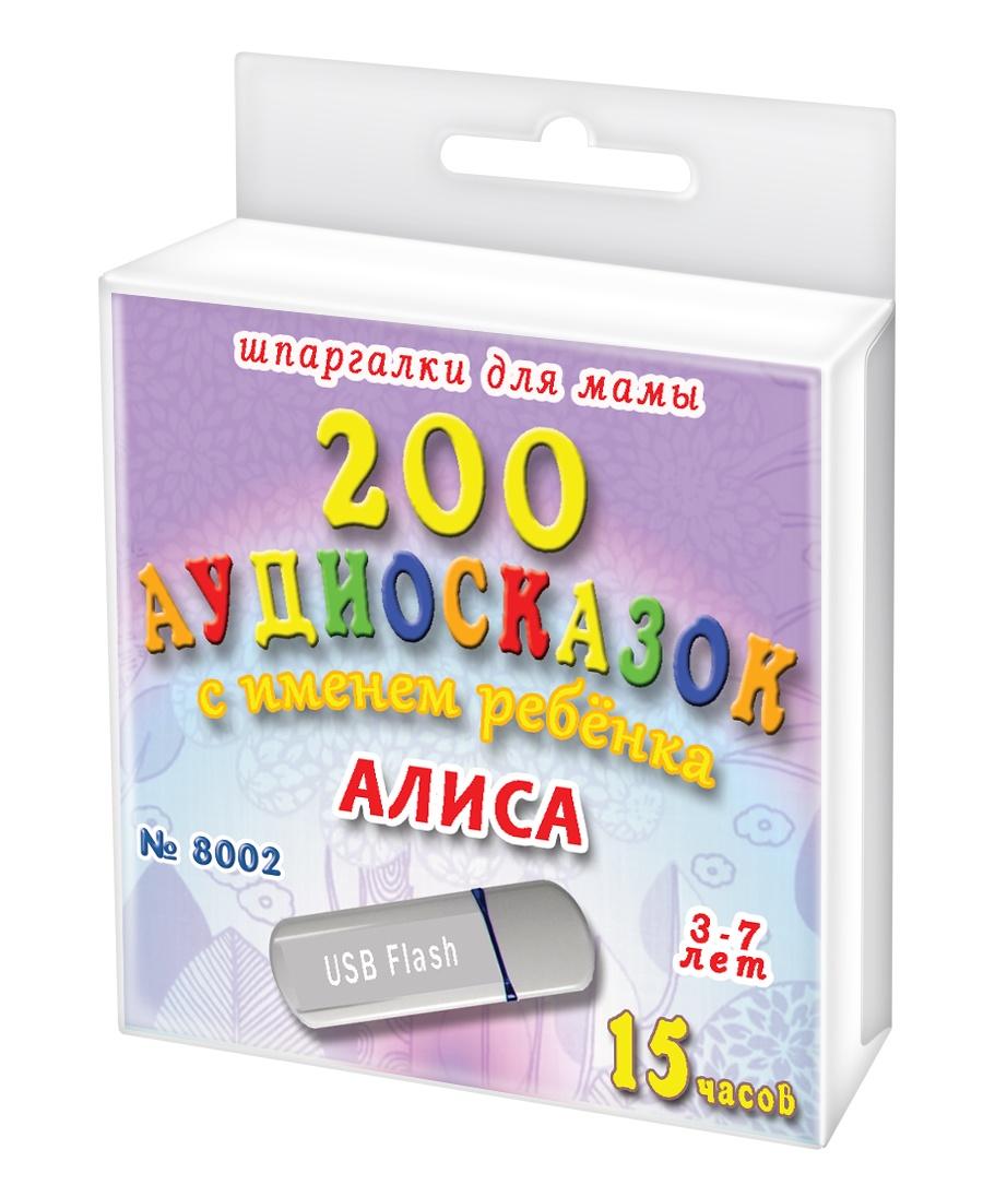Шпаргалки для мамы 200 аудио сказок с именем ребенка. Алиса 3-7 лет. Аудиокнига для детей на USB в дорогу