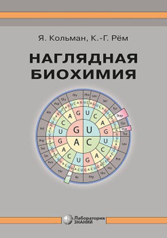 Я. Кольман,К.-Г. Рём Наглядная биохимия дорфман я г магнитные свойства и строение вещества