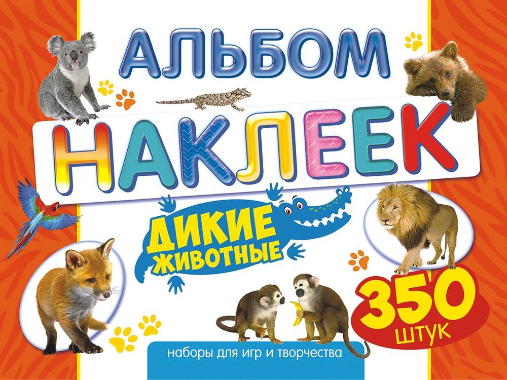 Набор наклеек ЛиС БОЛЬШОЙ Альбом наклеек Дикие животные А4 350 шт
