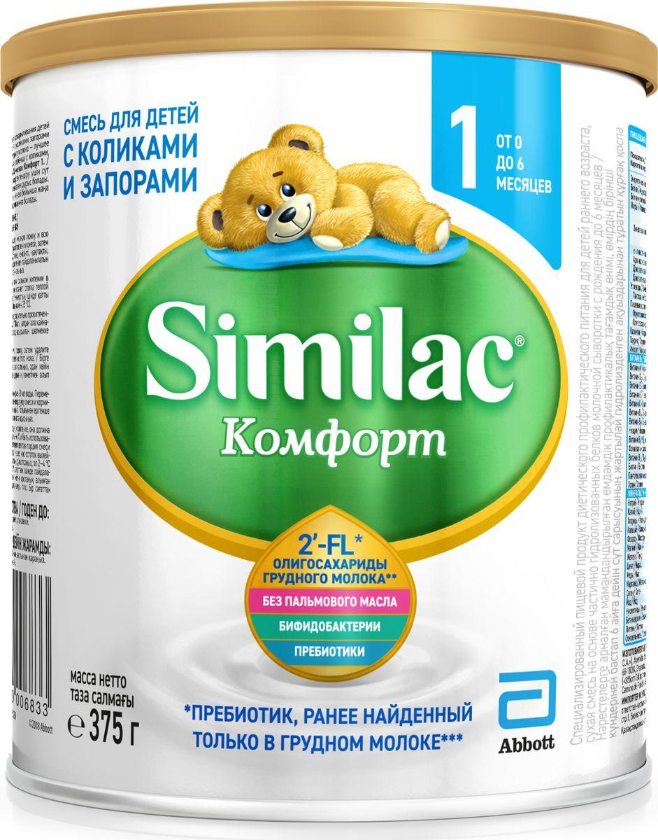 Молочная смесь Similac Комфорт 1, 0-6 месяцев, 375 г