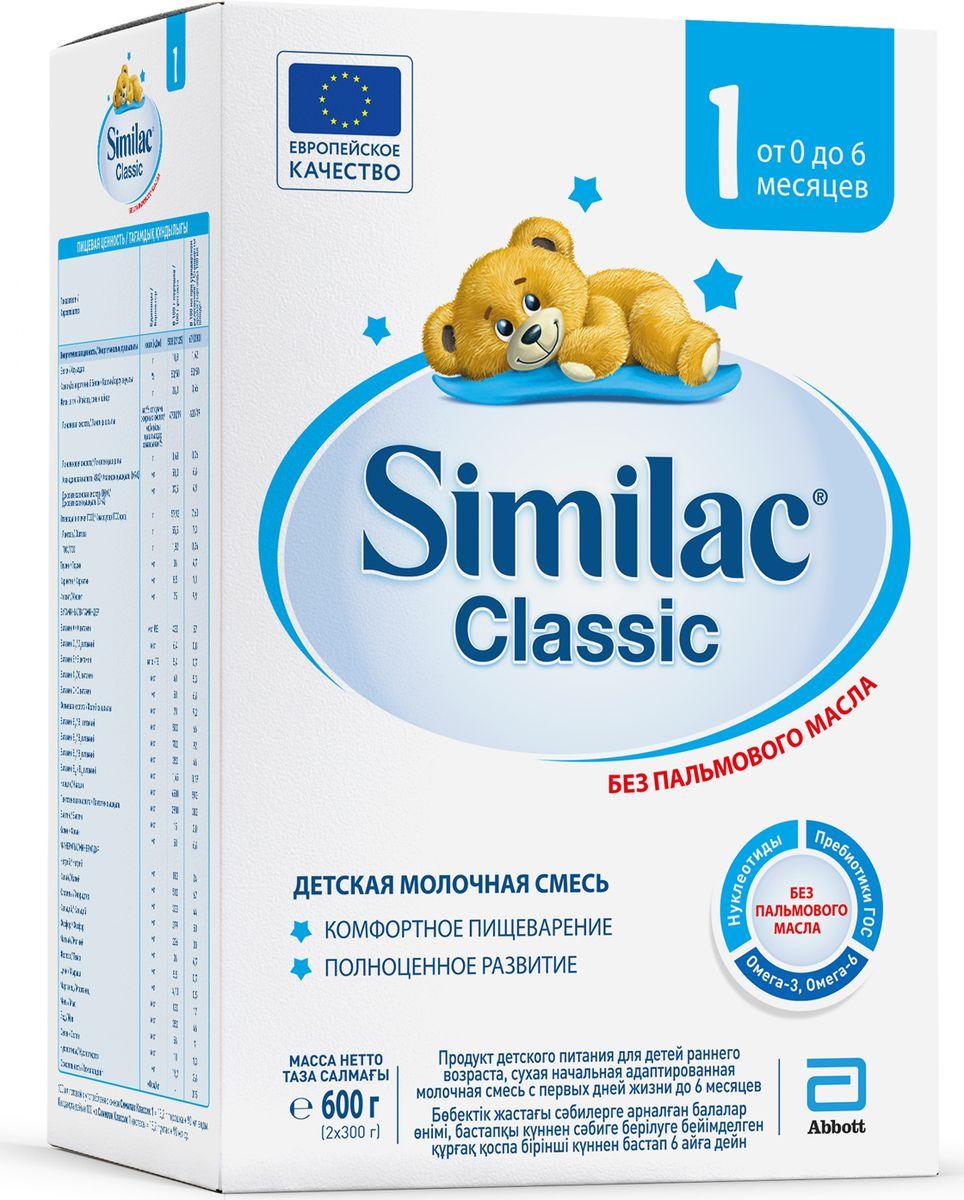 Молочная смесь Similac Классик 1, 0-6 месяцев, 600 г