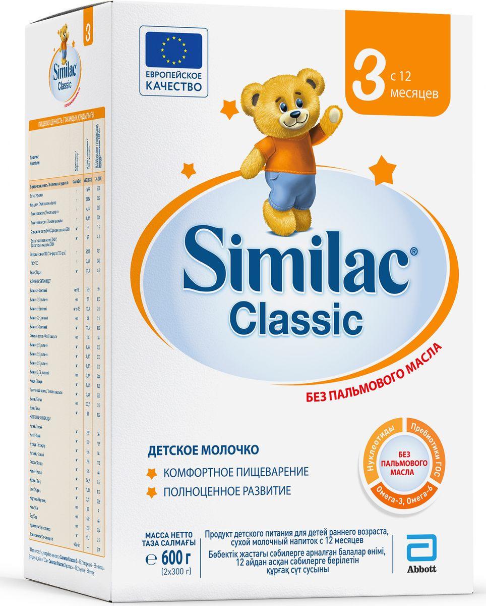 Молочная смесь Similac Классик 3 Детское молочко, 12 месяцев, 600 г