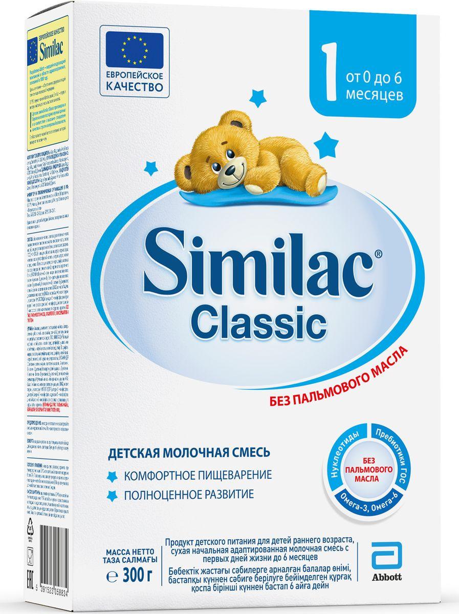 Молочная смесь Similac Классик 1, 0-6 месяцев, 300 г