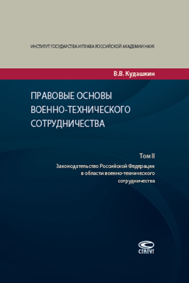 В. В. Кудашкин Правовые основы военно-технического сотрудничества. В 3 томах. Том 2 нормативные правовые акты уголовный кодекс республики молдова