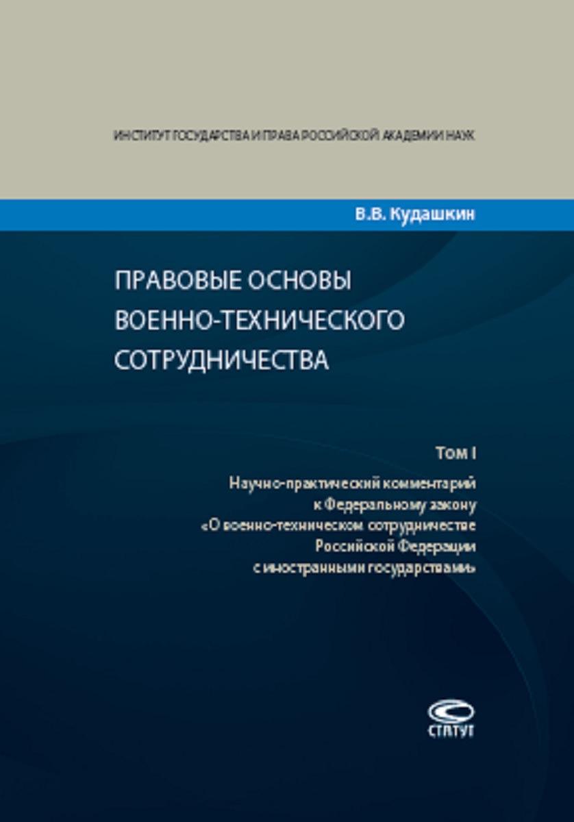 В. В. Кудашкин Правовые основы военно-технического сотрудничества. В 3 томах. Том 1