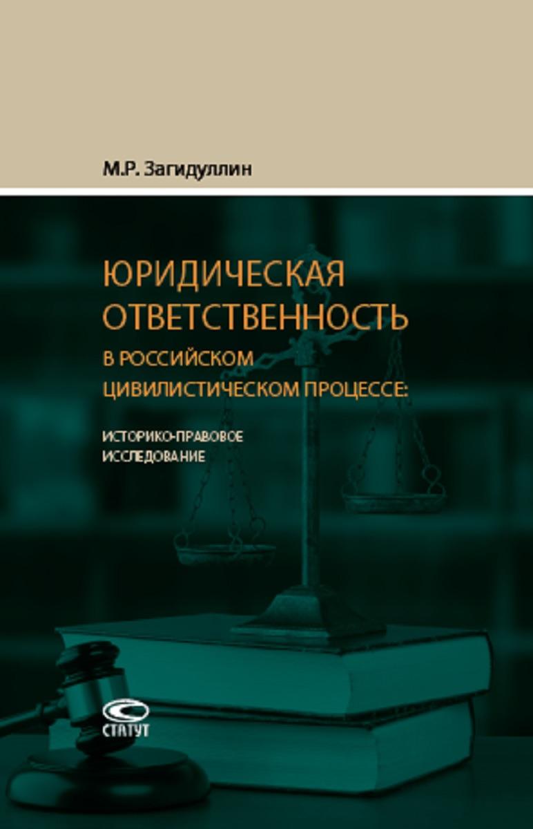 М. Р. Загидуллин Юридическая ответственность в российском цивилистическом процессе. Историко-правовое исследование