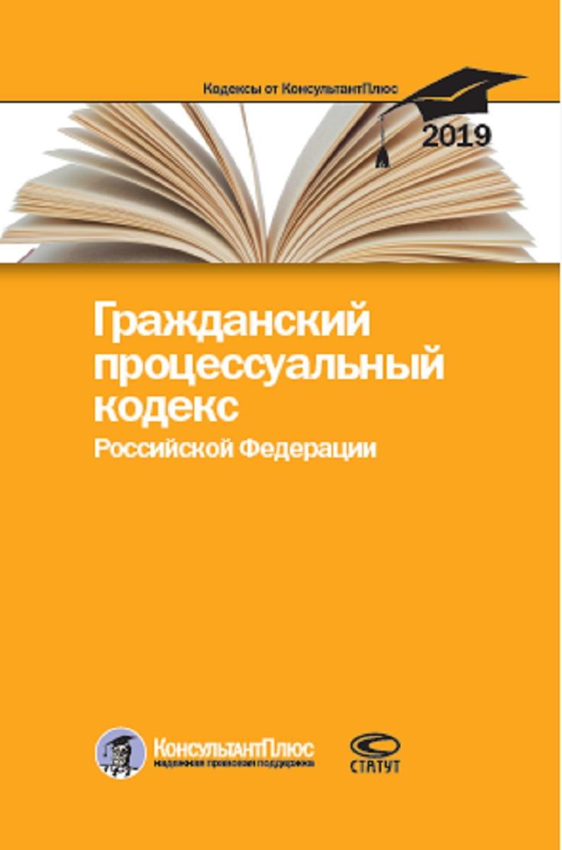 3 гражданский процессуальный кодекс