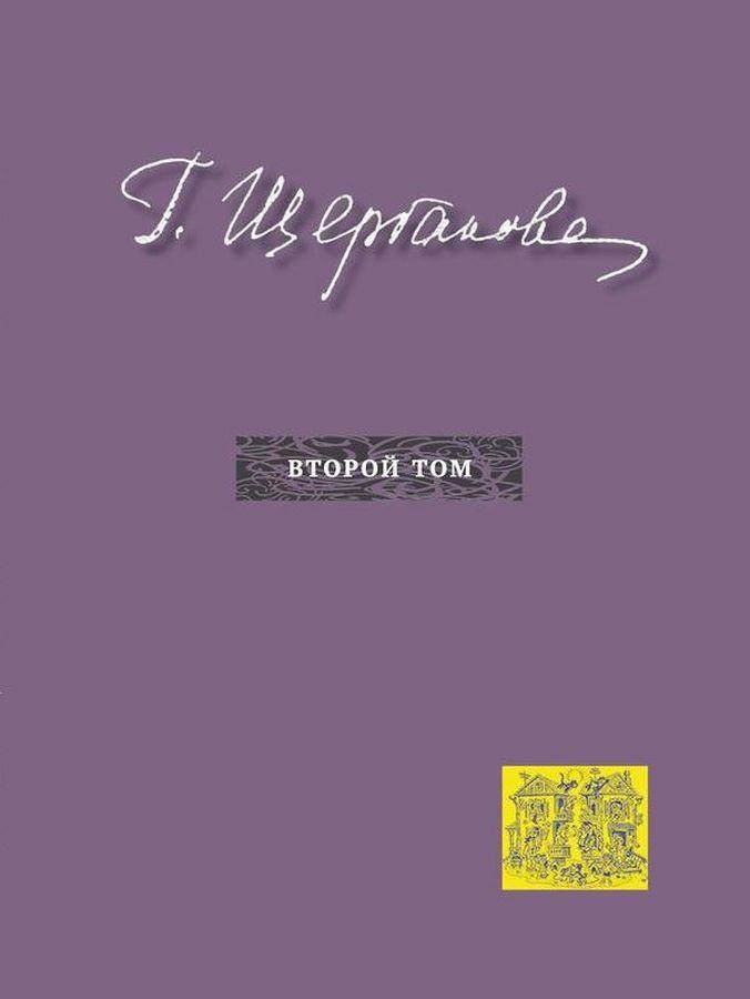 Г. Щербакова Г. Щербакова. Избранное в трех томах. Том 2. Повести, рассказы