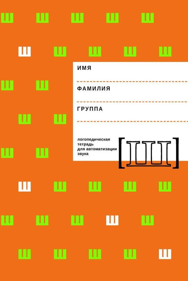 Е. Ф. Архипова, И. В. Южанина Логопедическая тетрадь для автоматизации звука Ш цена 2017