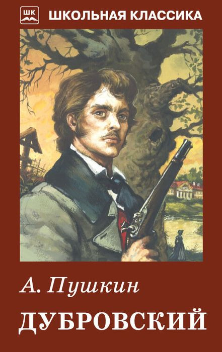 Дубровский, А. Пушкин