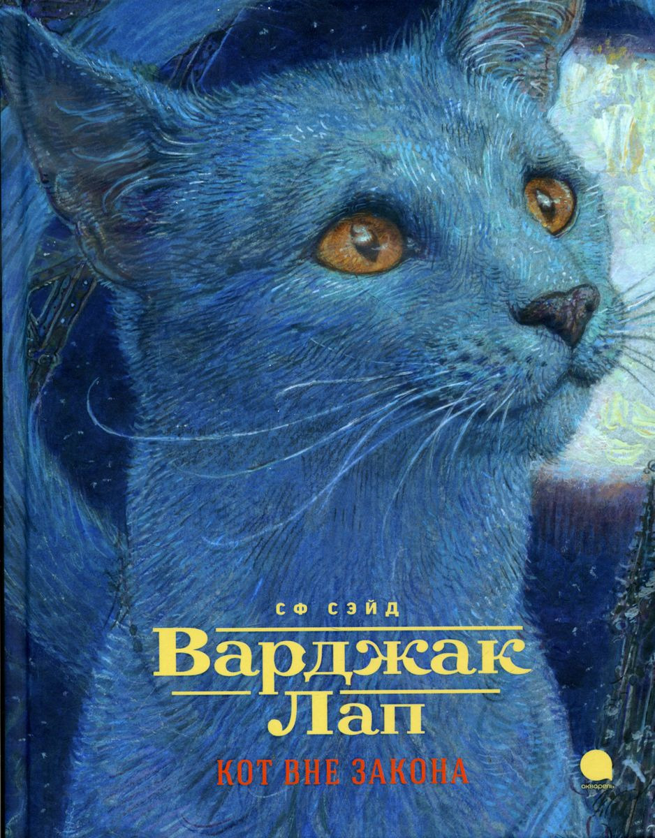 СФ Сэйд Варджак Лап. Кот вне закона фитцек с ночь вне закона