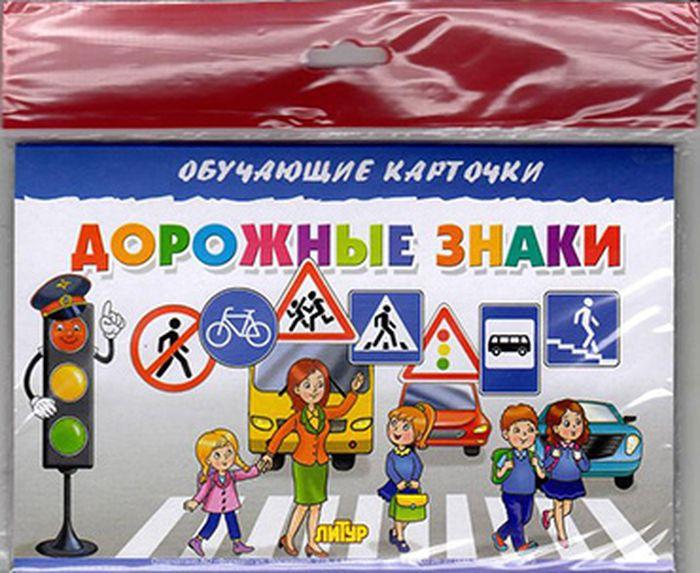 Дорожные знаки. Обучающие карточки