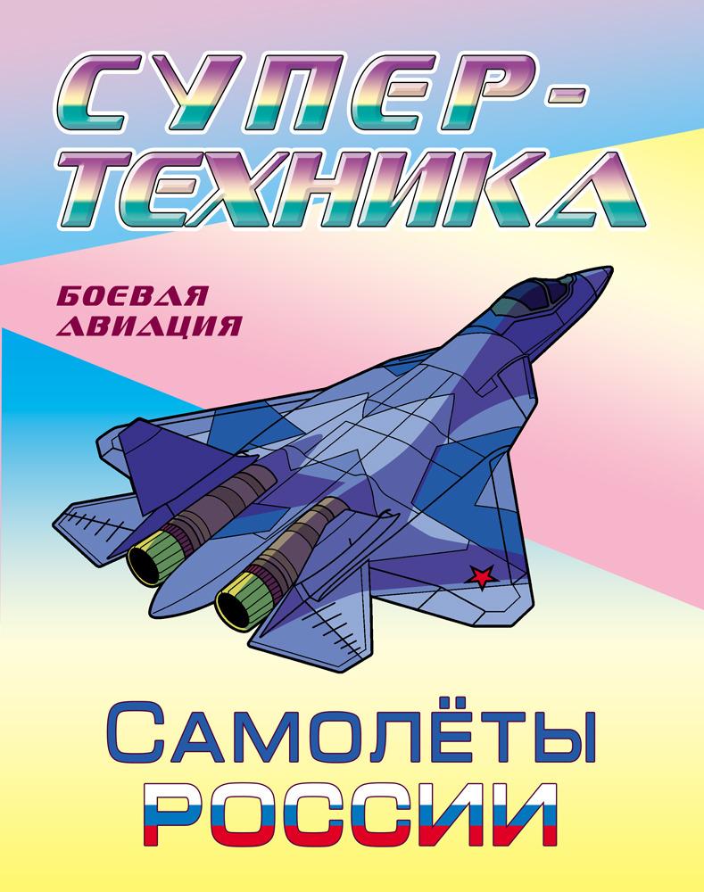 Самолёты России. Раскраска бирюса 133 холодильник б 133