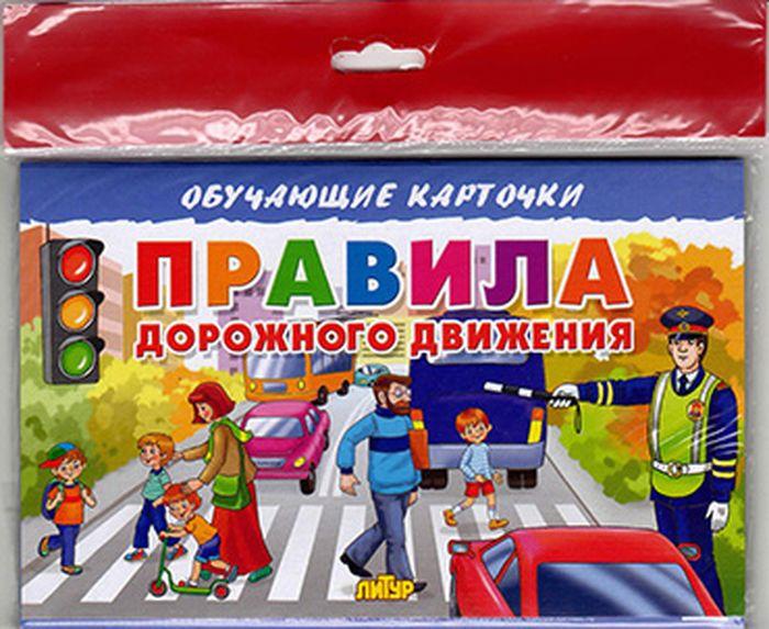 Правила дорожного движения. Обучающие карточки