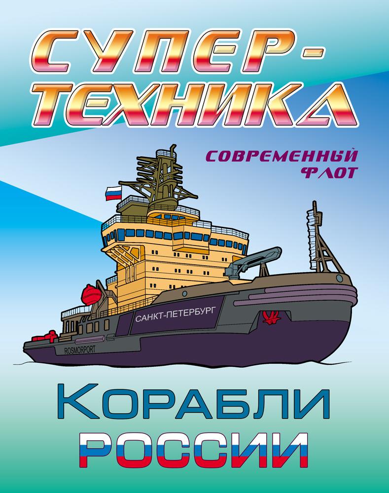 Корабли России. Раскраска бирюса 133 холодильник б 133