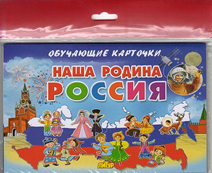 Н. Глушкова Наша Родина Россия. Обучающие карточки