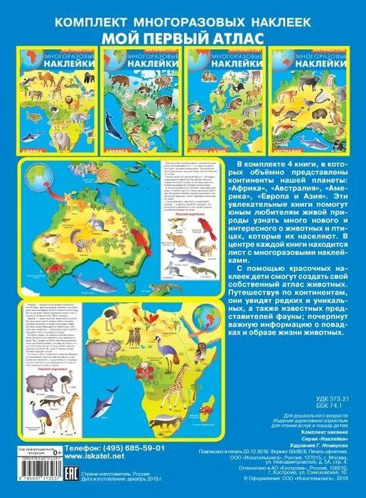 Г. Немирова Мой первый атлас (комплект из 4 книг)