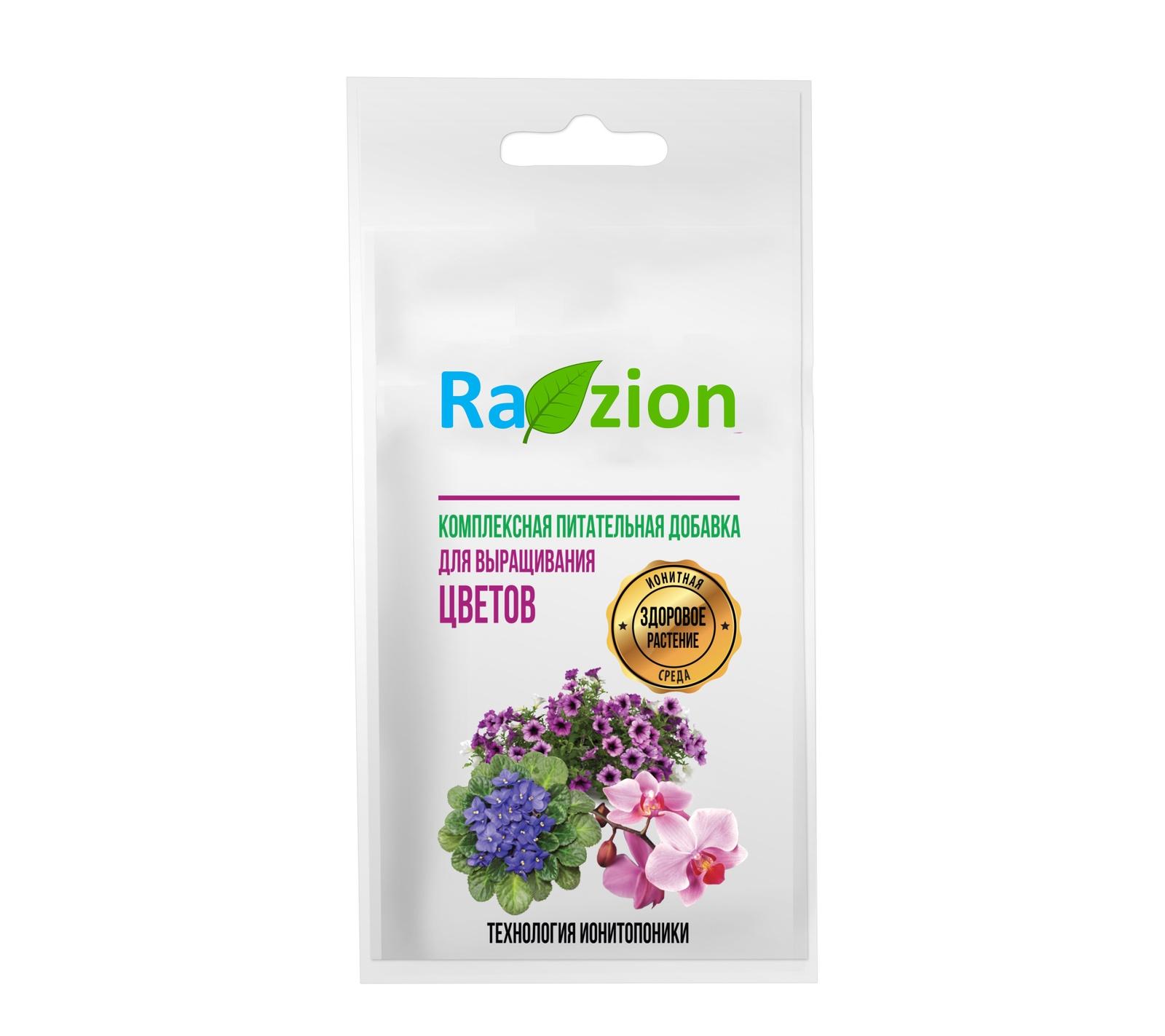 Удобрение RAZION для цветов. Комнатных, домашних, для дачи. Улучшитель грунта