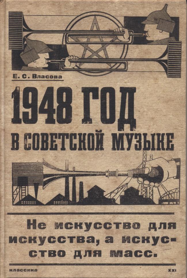 Е.С. Власова 1948 год в советской музыке