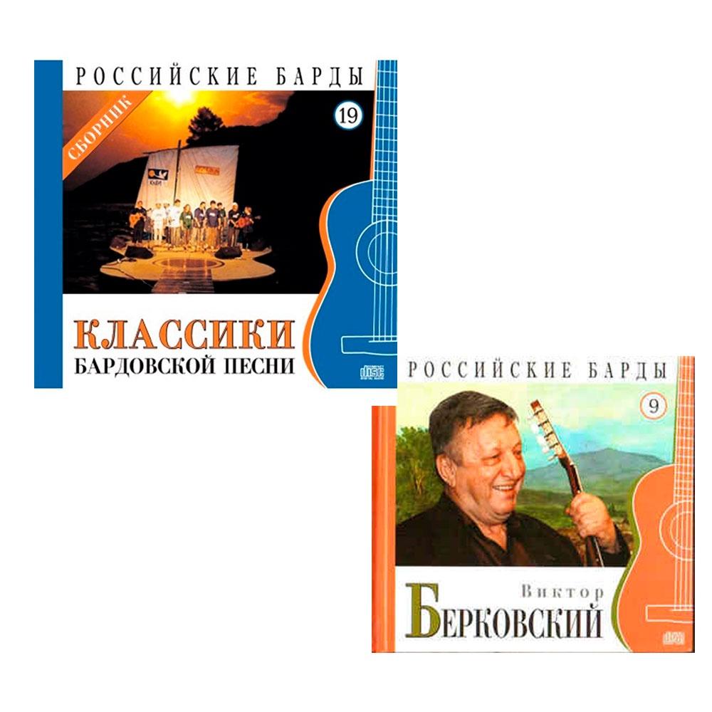 Набор CD-Book Российские барды. Классика бардовской песни. Виктор Берковский., 2 шт.