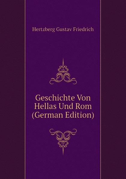 Hertzberg Gustav Friedrich Geschichte Von Hellas Und Rom (German Edition) а н климов б м липовецкий как избежать инфаркта