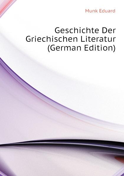 Munk Eduard Geschichte Der Griechischen Literatur (German Edition) цена и фото