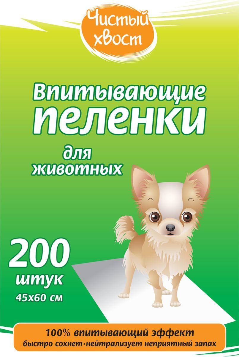 Пеленка для животных Чистый хвост, впитывающая, 68636, 45 х 60 см, 200 шт