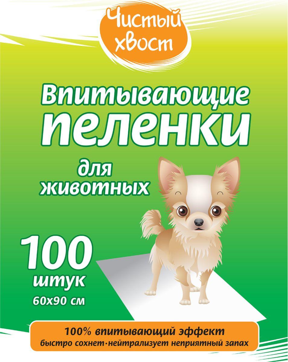 Пеленка для животных Чистый хвост, впитывающая, 68638, 60 х 90 см, 100 шт
