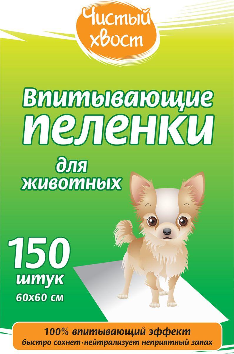 Пеленка для животных Чистый хвост, впитывающая, 68637, 60 х 60 см, 150 шт