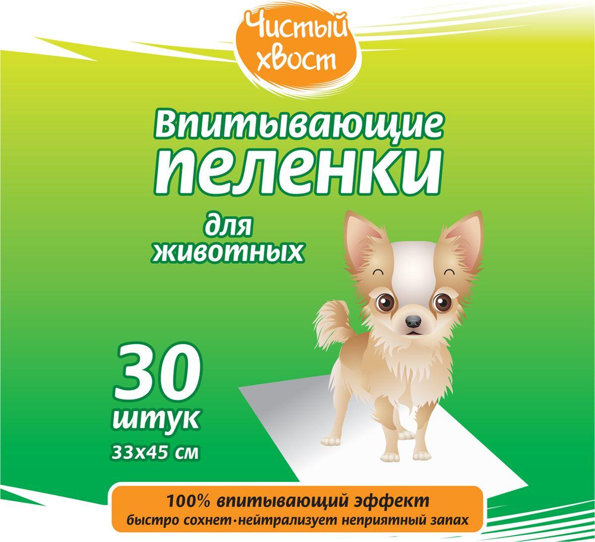 Пеленка для животных Чистый хвост, впитывающая, 68634, 33 х 45 см, 30 шт