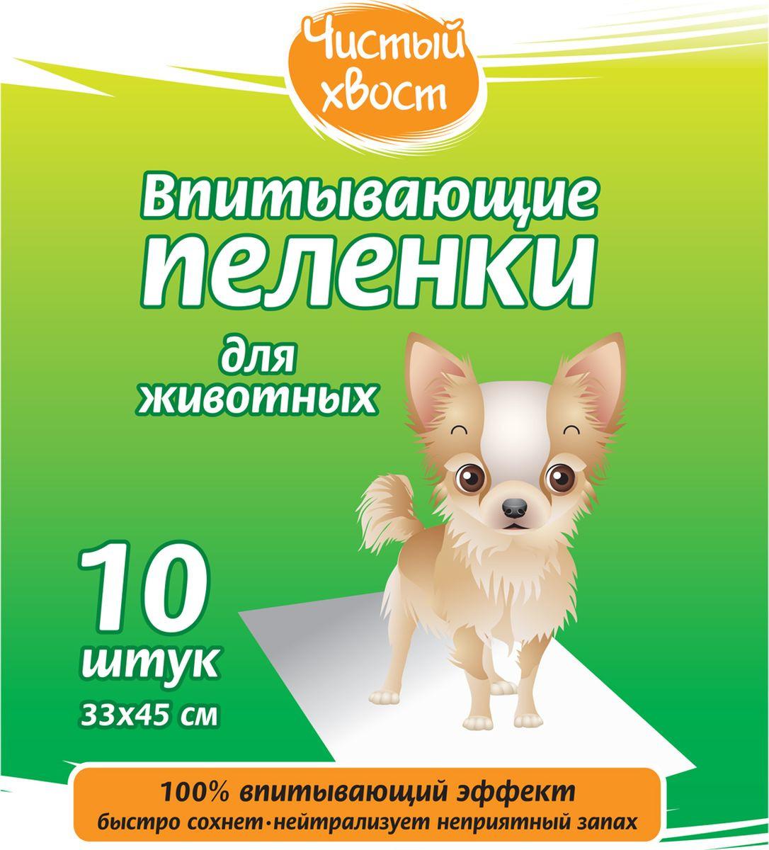 Пеленка для животных Чистый хвост, впитывающая, 68633, 33 х 45 см, 10 шт