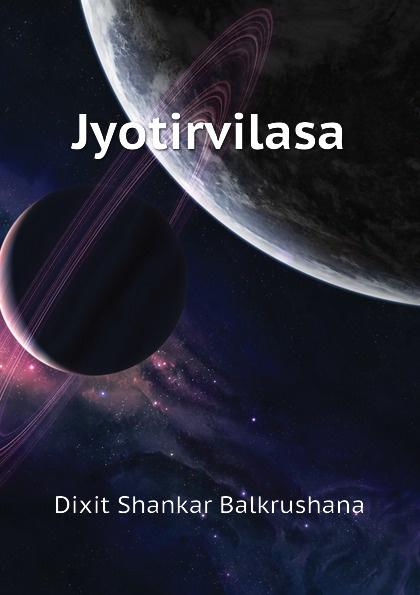 цены на Dixit Shankar Balkrushana Jyotirvilasa  в интернет-магазинах