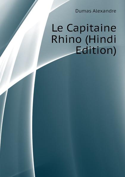 Александр Дюма Le Capitaine Rhino (Hindi Edition) александр дюма le capitaine aréna tome 1