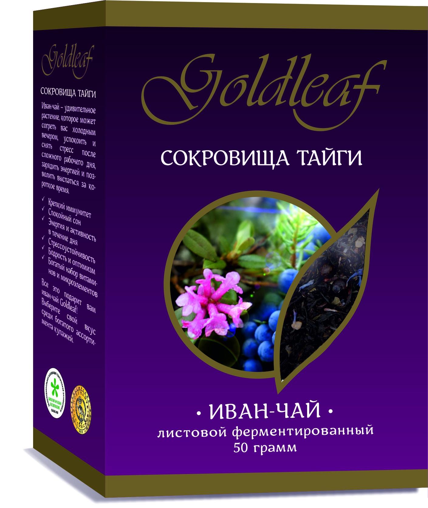 Иван-чай сокровища тайги