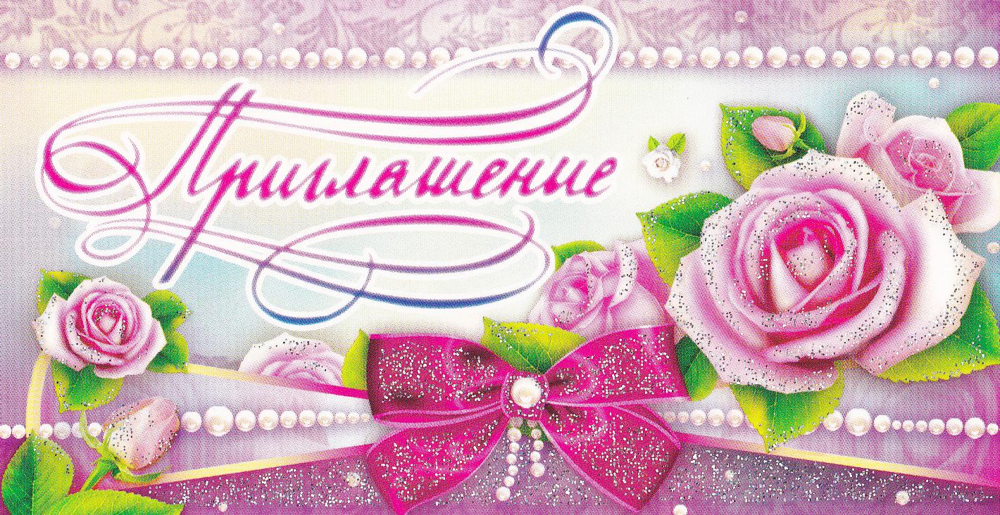 Днем рождения, пригласительные на торжество открытки