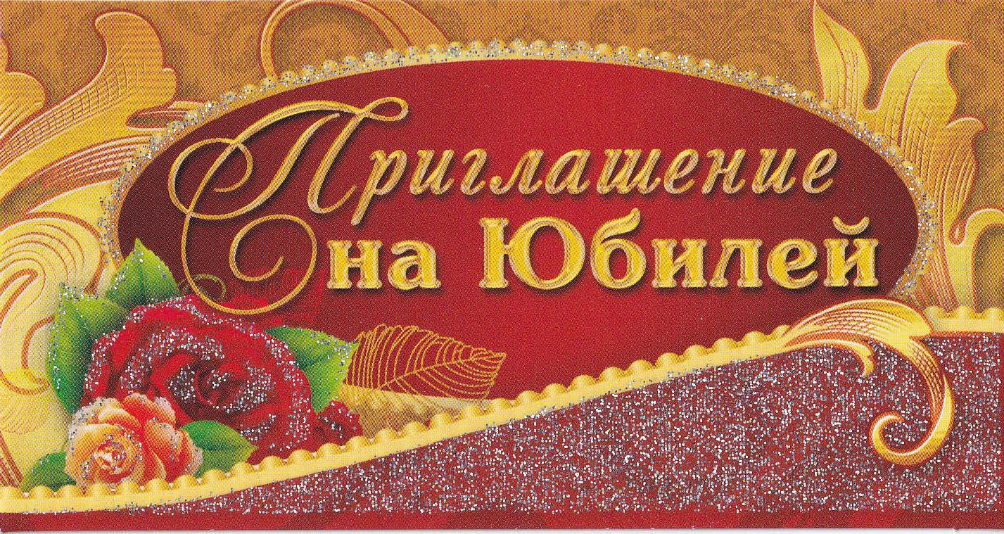 Приглашение на юбилей открытка шаблон, открытку своими руками